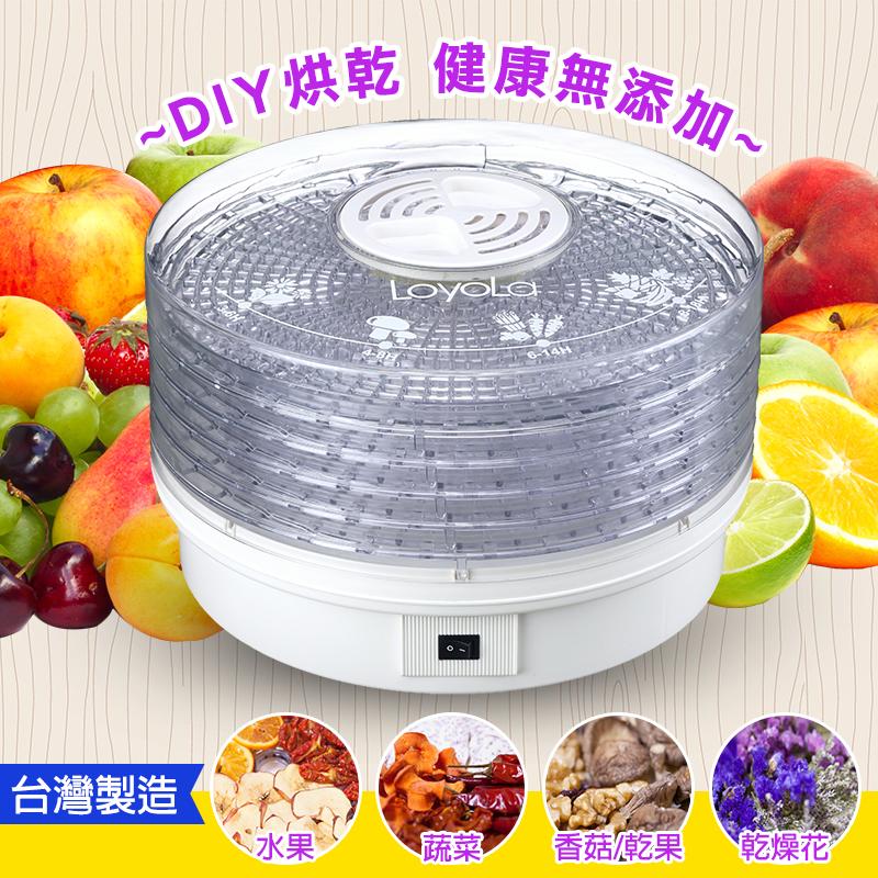 【LoyoLa】蔬果烘乾機HL-1020,今日結帳再打85折!