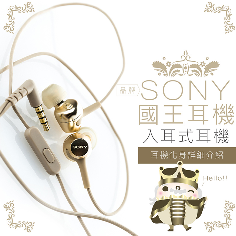SONY金屬色入耳式耳機,限時7.5折,請把握機會搶購!