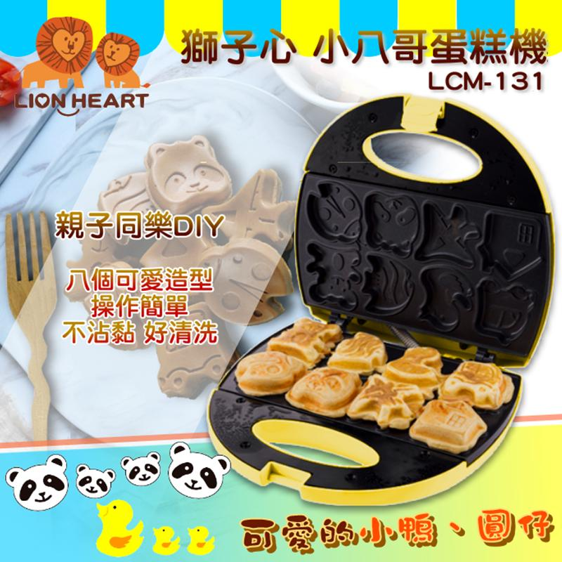 Lion Heart獅子心小八哥蛋糕點心機(LCM-131),今日結帳再打85折!