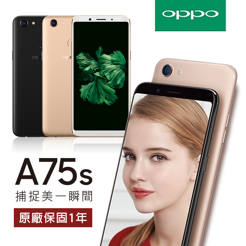 OPPO A75/A75s智慧手機,限時8.1折,請把握機會搶購!
