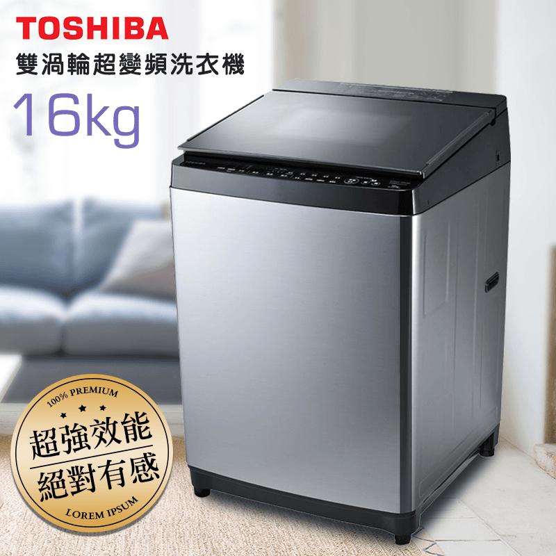 Toshiba雙渦輪超變頻16kg洗衣機,本檔全網購最低價!