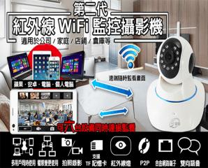 IS紅外線WIFI監控攝影機,限時5.6折,今日結帳再享加碼折扣