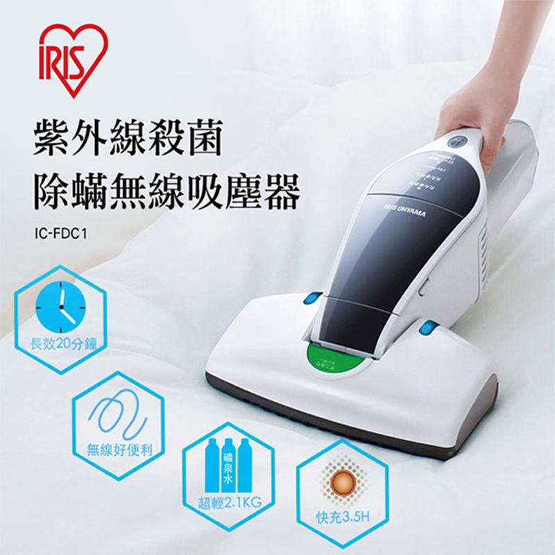 日本IRIS除蹣無線吸塵器IC-FDC1,限時7.1折,請把握機會搶購!