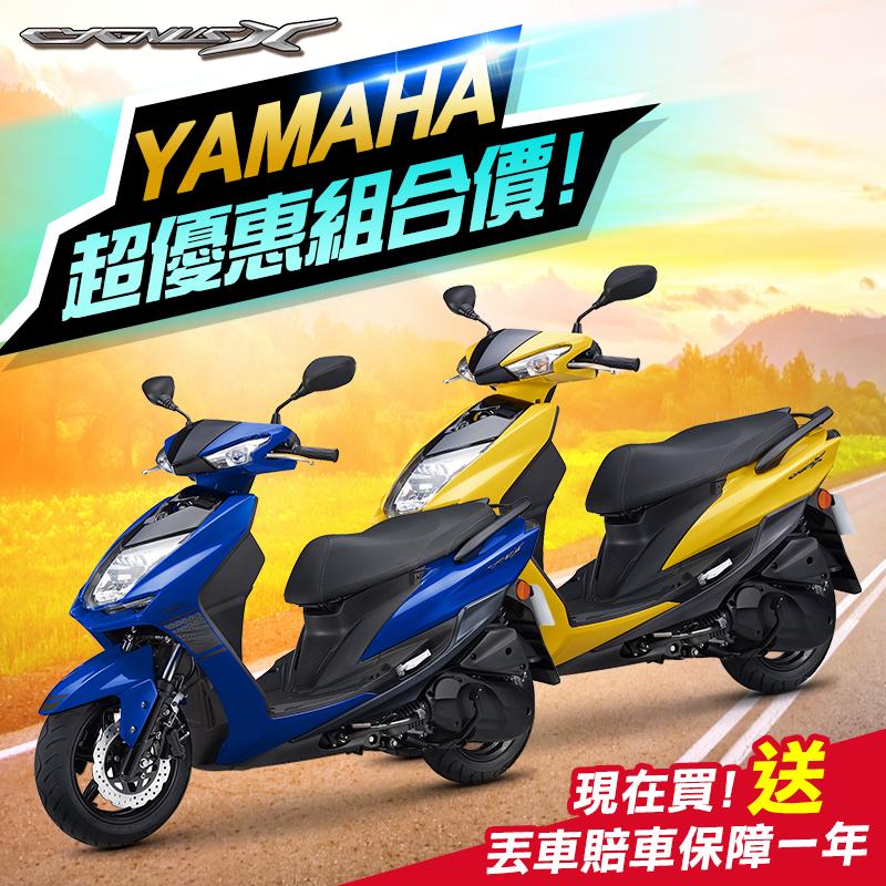 yamaha新勁戰CygnusX 125機車晝行燈版,本檔全網購最低價!