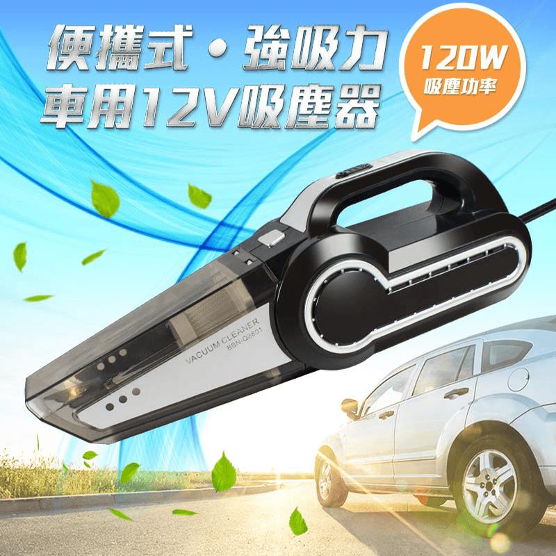 超強力便攜式車用吸塵器(LY-CK19),今日結帳再打85折!