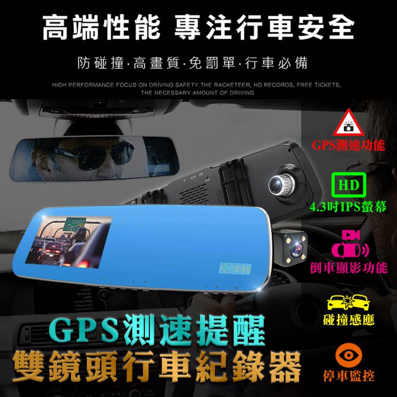 創星工坊GPS雙鏡頭行車紀錄器N900,限時破盤再打82折!