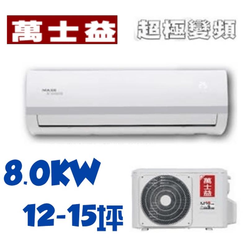 萬士益鋼鐵極變頻一對一專冷氣MAS-RA-80MV5,限時8.3折,請把握機會搶購!