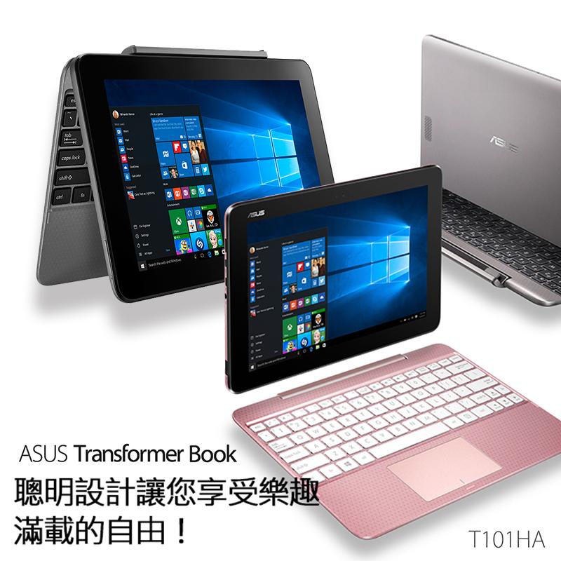 ASUS四核心平板筆電10吋 T101HA 系列,限時8.8折,請把握機會搶購!