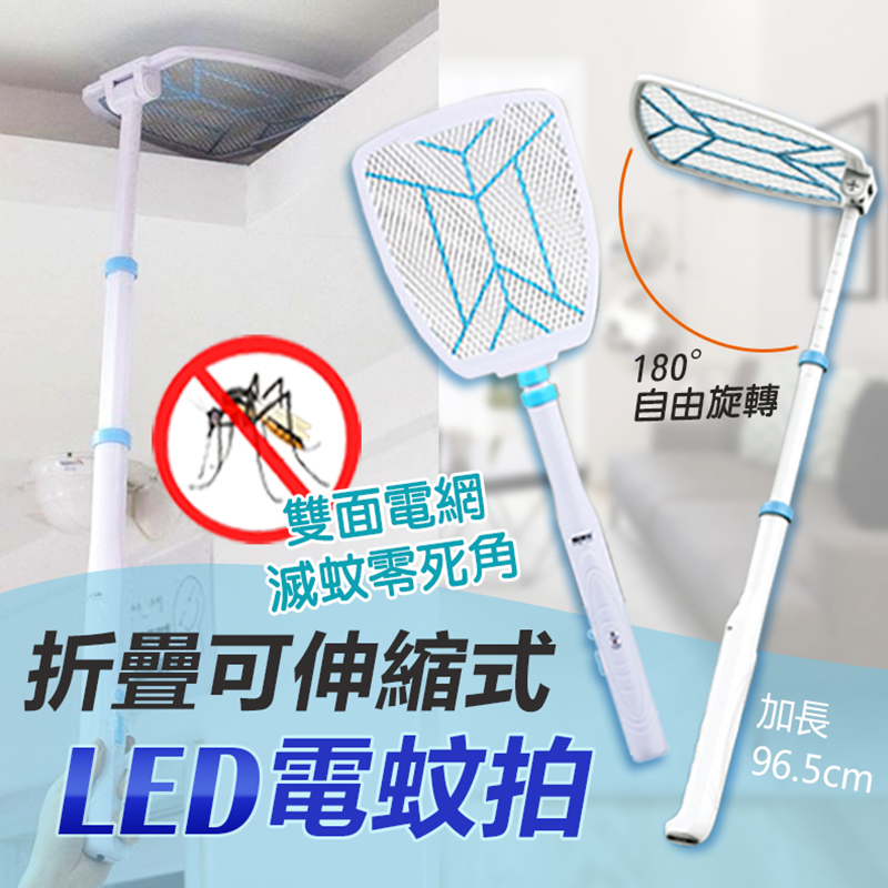 加長款LED可伸縮電蚊拍,限時破盤再打82折!