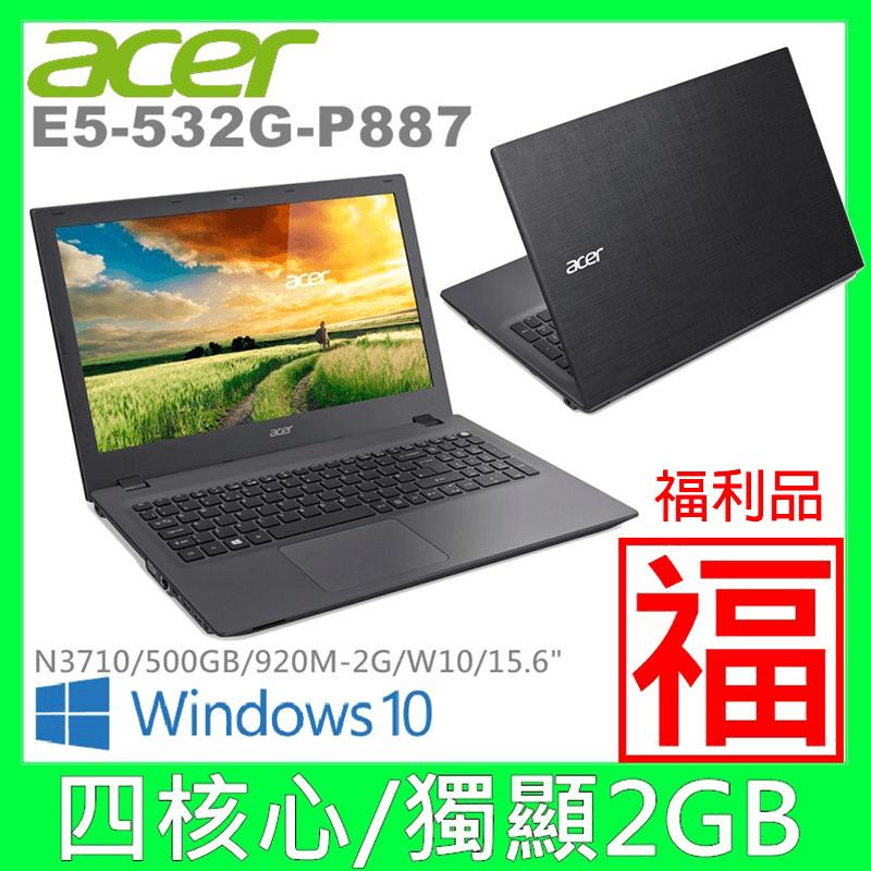 ACER四核獨顯影音筆電(E5-532G-P887),限時6.7折,請把握機會搶購!