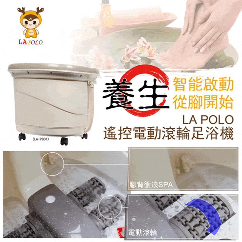 LA POLO滾輪高桶足浴機LA-9801,今日結帳再打85折!