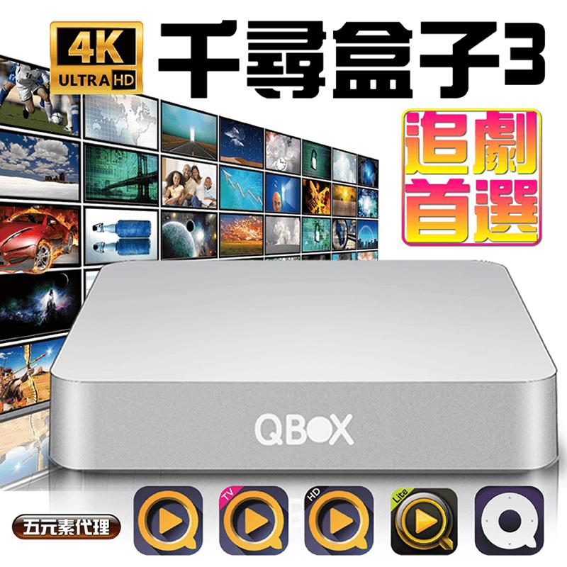 千尋3頂級4K智慧電視盒QBOX-III,限時2.4折,請把握機會搶購!