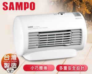 SAMPO聲寶迷你陶瓷式電暖器,限時6.4折,請把握機會搶購!