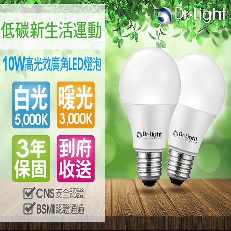 Dr.Light 超亮省電LED超廣角燈泡 DRB-500/300-10-N01,今日結帳再打85折