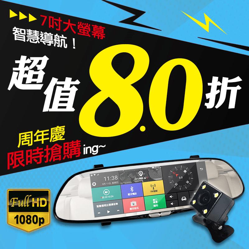 IS愛思導航後視鏡行車紀錄器ISC-27,本檔全網購最低價!