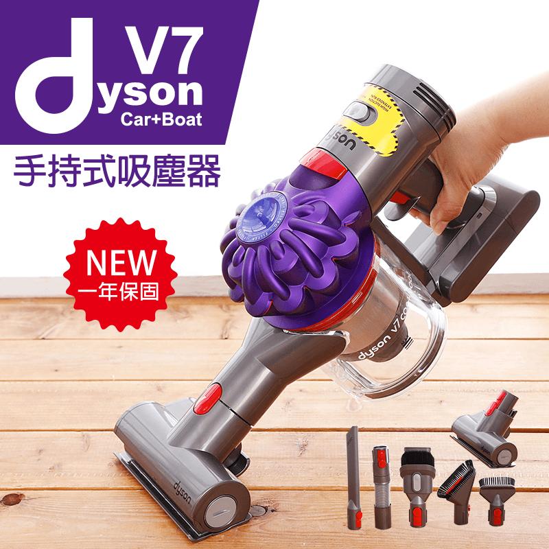 Dyson V7 Car+Boat 手持式吸塵器,限時8.1折,請把握機會搶購!