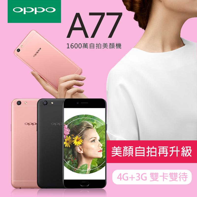 OPPO A77美顏智慧手機,限時9.0折,請把握機會搶購!
