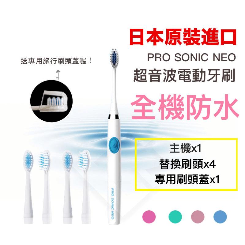 PRO SONIC超音波電動牙刷DH101,限時破盤再打82折!