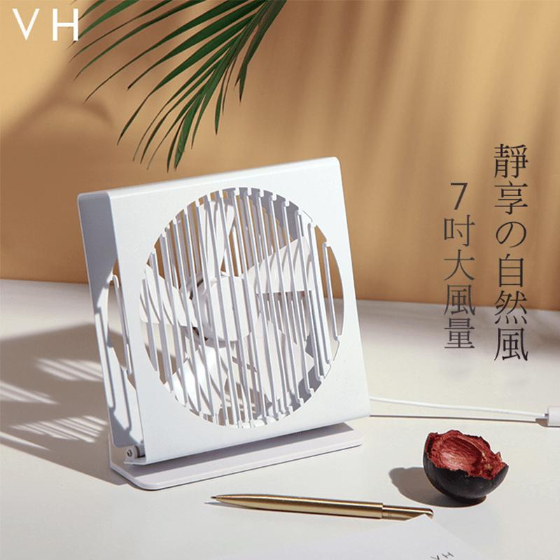 【VH】册風扇7吋USB風扇,限時破盤再打82折!