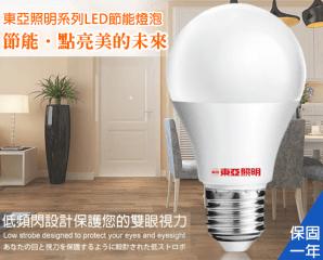 東亞照明10W省電LED燈泡,限時3.2折,今日結帳再享加碼折扣