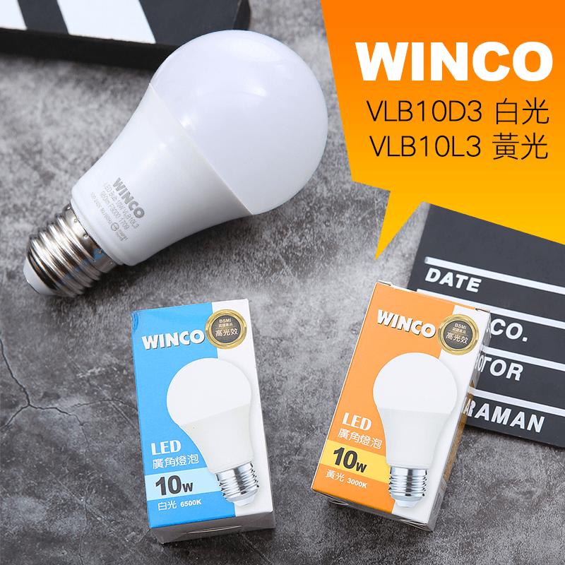 【WINCO】10W高光效節能LED燈泡VLB10D3,今日結帳再打85折!