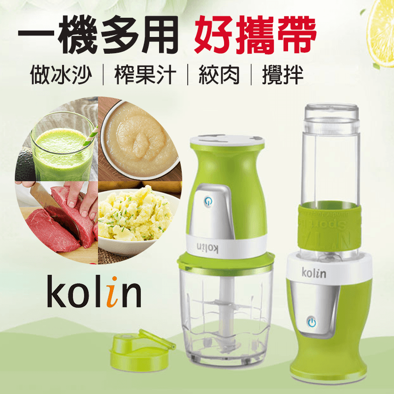 Kolin歌林隨行杯多功能食物調理機KJE-MNR5753,今日結帳再打85折!