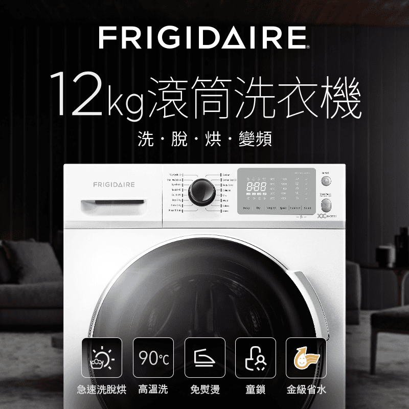 美國富及第Frigidaire洗脫烘筒洗衣機FAW-F1202MID,本檔全網購最低價!
