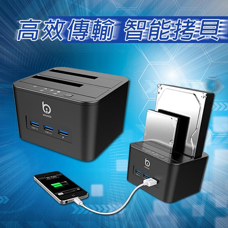 USB3.0雙硬碟拷貝底座,限時破盤再打82折!