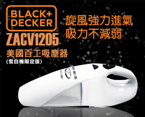 BLACK&DECKER車用吸塵器,限時6.1折,今日結帳再享加碼折扣