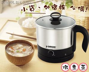 山崎家電YAMASAKI好便利不鏽鋼快煮美食鍋SK-109S,今日結帳再打85折