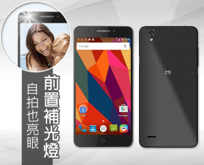 ZTE Blade A813 5.5吋4G雙卡智慧型手機,限時5.7折,請把握機會搶購!