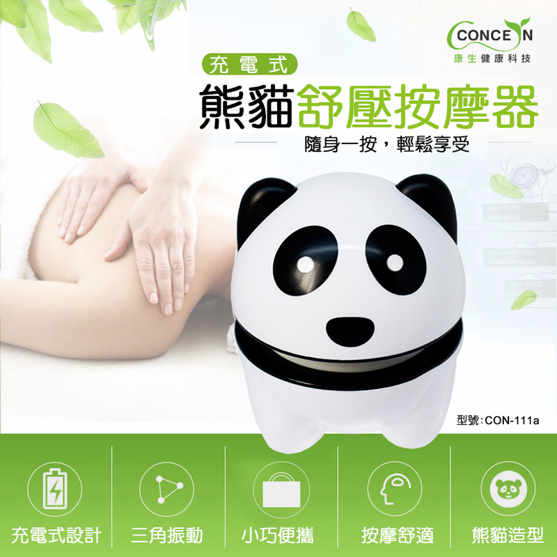 Concern康生熊貓充電式舒壓按摩器(CON-111a),今日結帳再打85折!