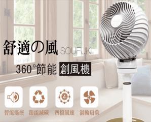 日本小太陽DC節能創風機電扇TF-1988,今日結帳再打88折