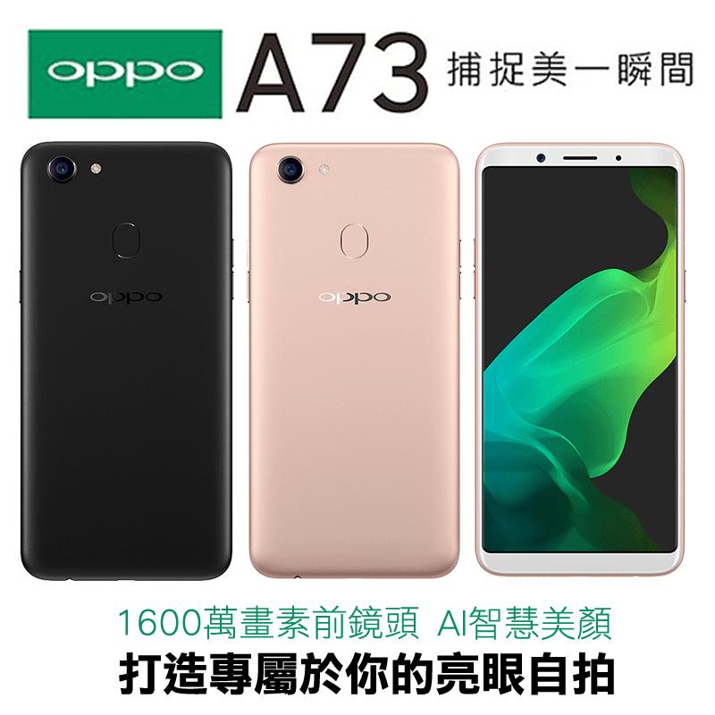 OPPO A73八核美顏手機,本檔全網購最低價!
