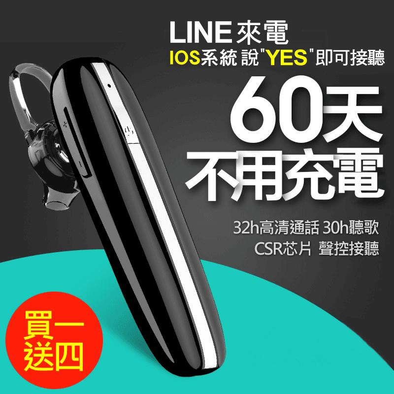 HAVIT超長待機商務藍芽耳機I11,今日結帳再打85折!