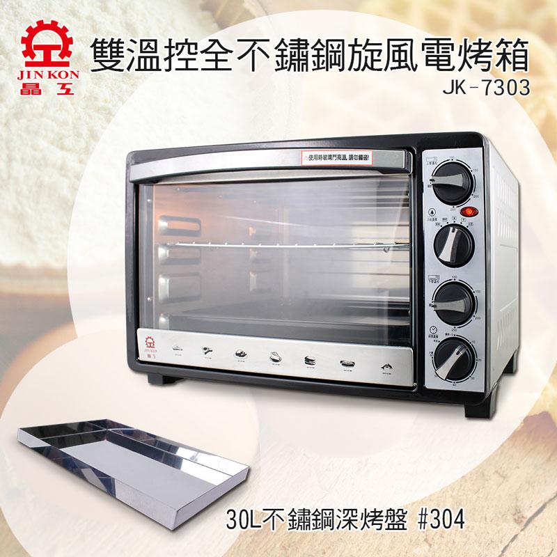 晶工牌雙溫控全不鏽鋼旋風烤箱JK-7303,限時破盤再打82折!