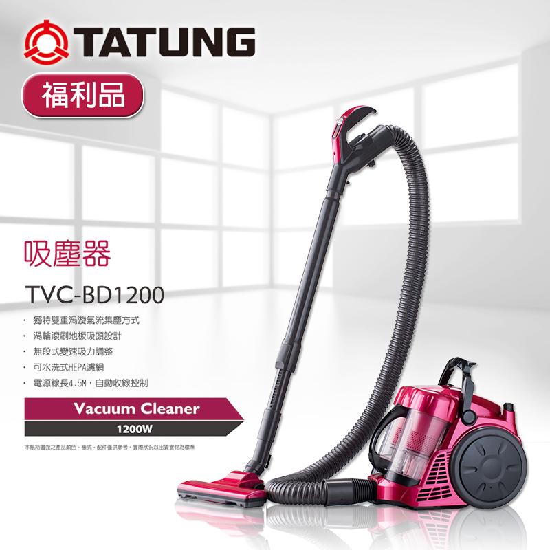 【大同】熱門雙旋吸塵器(TVC-BD1200),限時6.6折,請把握機會搶購!