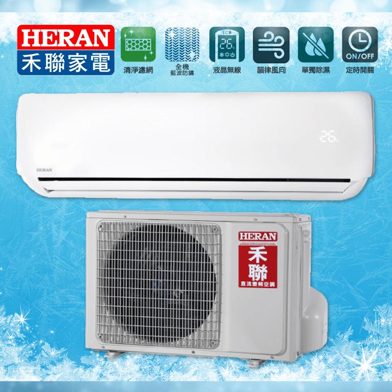 HERAN禾联变频冷专分离式冷气(HI-G41/HO-G41C),本档全网购最低价!