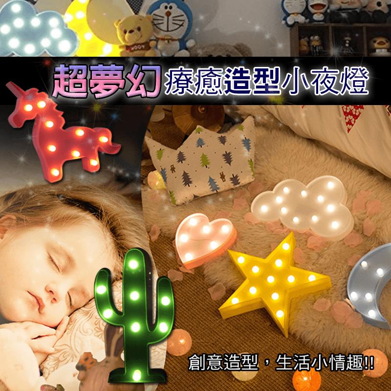 超夢幻療癒造型小夜燈,今日結帳再打85折!