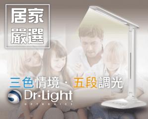 Dr Light T5 LED觸控式三色五段檯燈,今日結帳再打88折