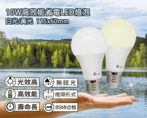 高亮度10W省電LED燈泡,今日結帳再打88折