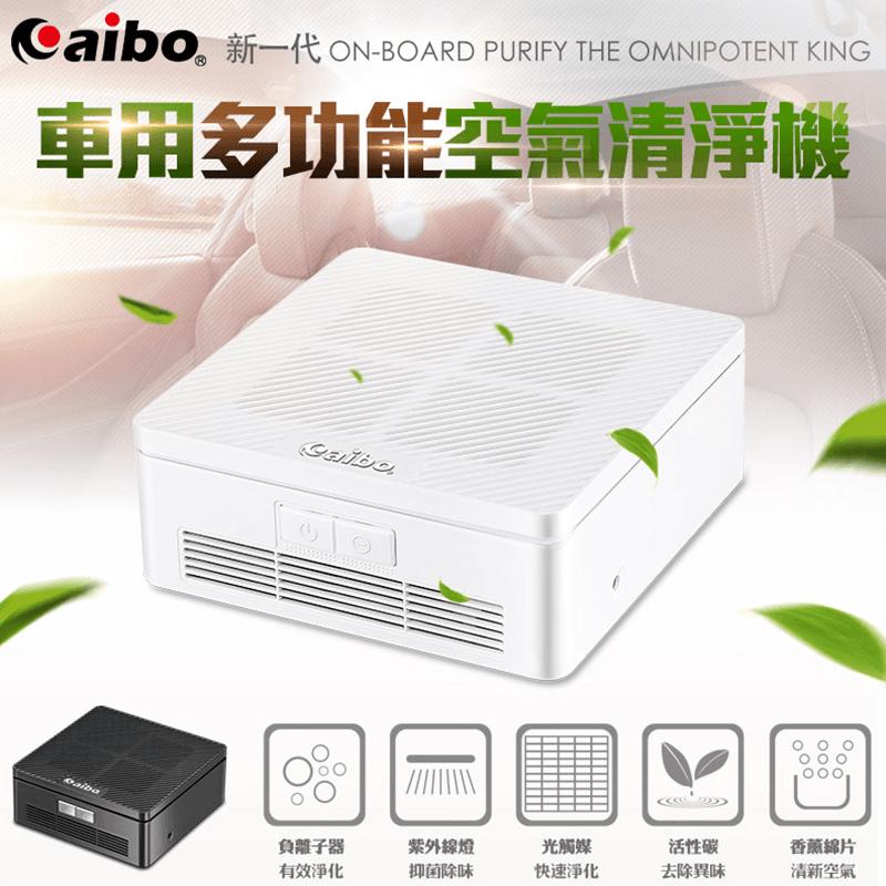 aibo負離子光觸媒空氣清淨機USB-AIR-J01,今日結帳再打85折!