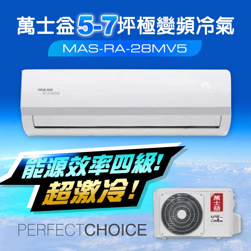 萬士益5-7坪變頻一對一專冷氣MAS-RA-28MV5,限時6.7折,請把握機會搶購!