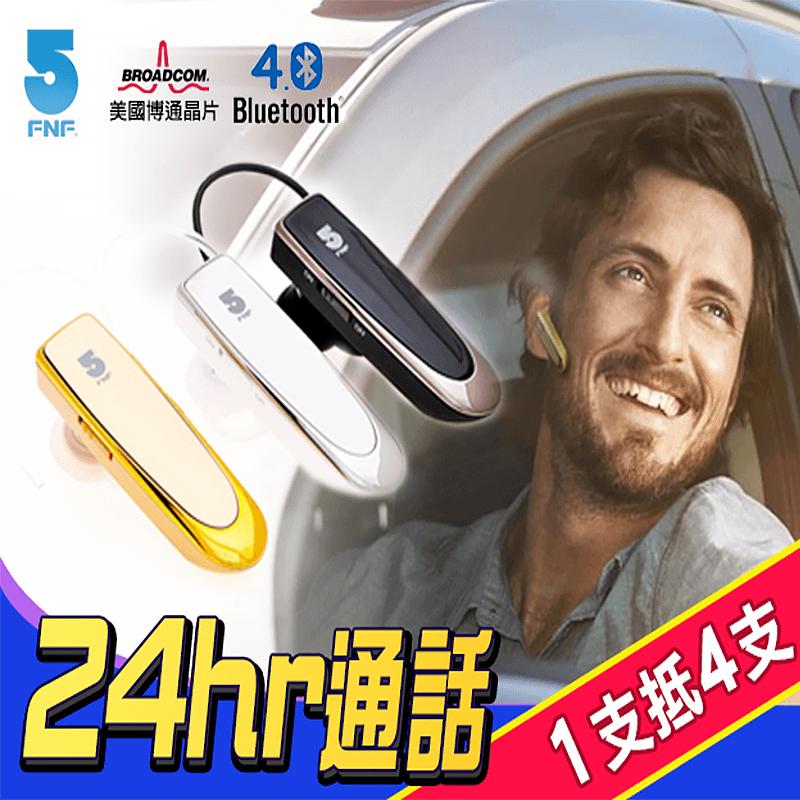 頂級商務型藍牙耳機,今日結帳再打85折!