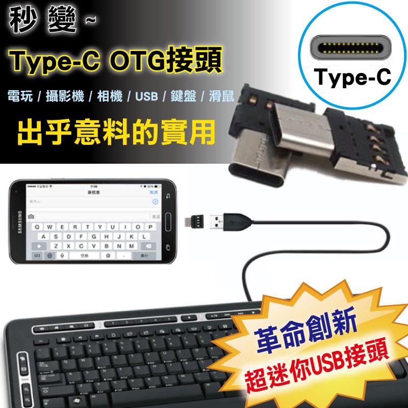 Type-C極小OTG轉接器,今日結帳再打85折!