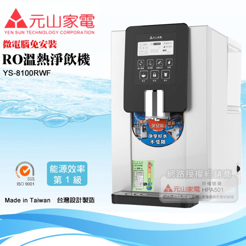 【YEN SUN元山】移動式RO溫熱飲水機YS-8100RWF,本檔全網購最低價!