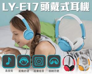 IS 愛思LY-E17頭戴式高音質耳機,今日結帳再打88折
