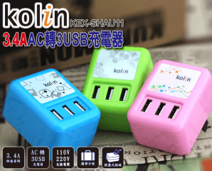 歌林3.4A極速USB充電器,限時7.2折,今日結帳再享加碼折扣