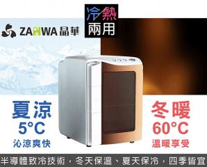 晶華電子冷熱行動冰箱,限時9.0折,今日結帳再享加碼折扣