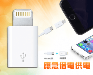 Micro USB轉iPhone接頭,限時4.7折,今日結帳再享加碼折扣